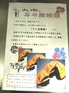 1 25 銘菓